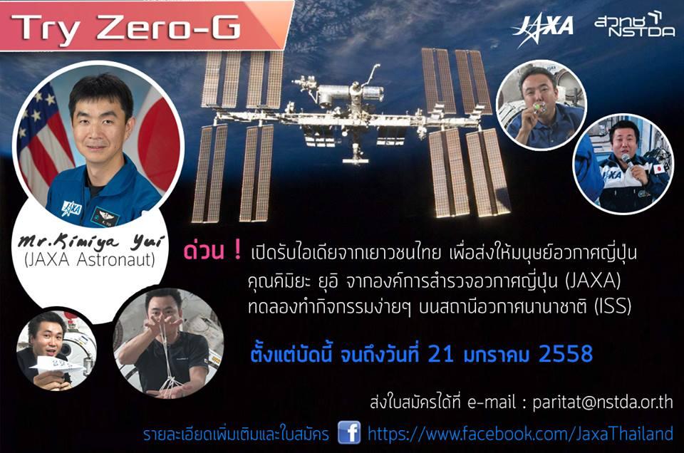 แจกซาชวนเยาวชนออกไอเดียทดลองบนสถานีอวกาศ