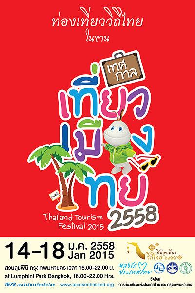 """คนชอบเที่ยวห้ามพลาด!!! งาน """"เทศกาลเที่ยวเมืองไทย"""" จัดใหญ่ที่สวนลุมฯ 14-18 ม.ค.นี้"""