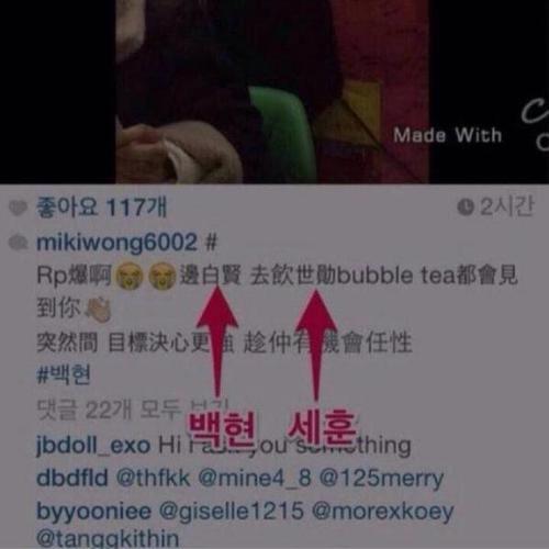 ภาพต้นฉบับของแฟนคลับที่โพสต์ลงอินสตาแกรมว่าเจอแบคฮยอนออกไปซื้อชานมไข่มุก