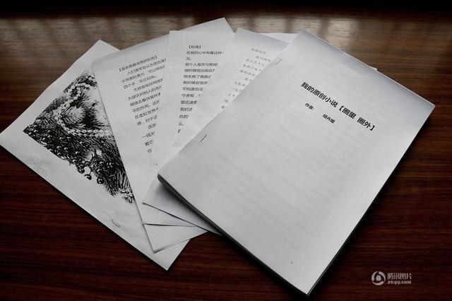ผลงานนิยายของนางสาวหู ที่พ่อของเธอภูมิใจนำเสนอ