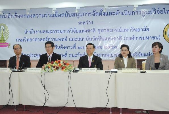 (ซ้ายสุด) นพ.จรุง เมืองชนะ ผู้อำนวยการสถาบันวัคซีนแห่งชาติ (องค์การมหาชน)