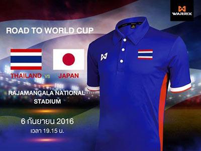พร้อมเข้ามารับดูแลลิขสิทธิ์ชุดแข่งทีมชาติไทย ตั้งแต่ต้นปีหน้า (2560)
