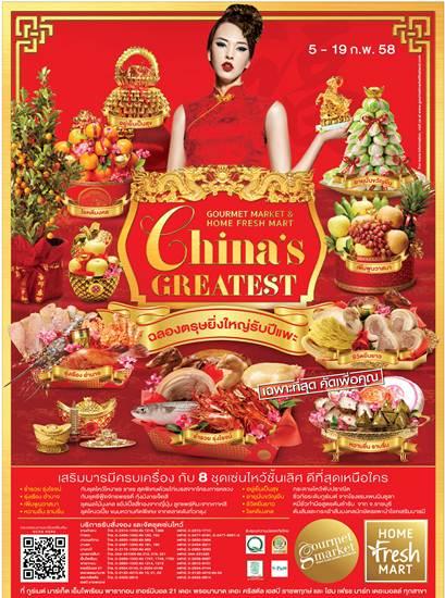 เตรียมชอปปิ้งของไหว้มงคล รับเทศกาลตรุษจีน