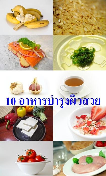 10 อาหารบำรุงผิว กินประจำ ผิวสวยจริง