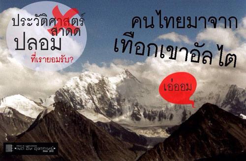 ภาพจากเฟซบุ๊กส่วนตัว นายเกษียร เตชะพีระ (Kasian Tejapira) ล้อเลียนคำพูดของ พล.อ.ประยุทธ์ จันทร์โอชา ที่ว่า คนไทยมาจากเทือกเขาอัลไต