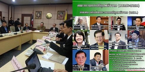 (ซ้าย) การประชุมร่วมภาครัฐ-ภาคประชาชนเรื่องสัมปทานปิโตรเลียมรอบ 21 นัดแรกเมื่อวันที่ 6 มี.ค. (ขวา) คณะกรรมการปฏิรูปพลังงานภาคประชาชน