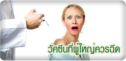 วัคซีนที่ผู้ใหญ่ควรฉีด ในยามจำเป็น/นพ.กฤษดา ศิรามพุช