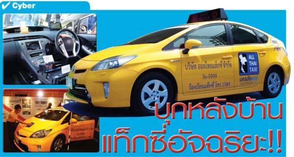 บุกหลังบ้านแท็กซี่อัจฉริยะ !!(Cyber Weekend)