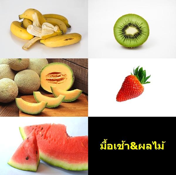 5 ผลไม้ ทานตอนเช้าได้ สุขภาพดี