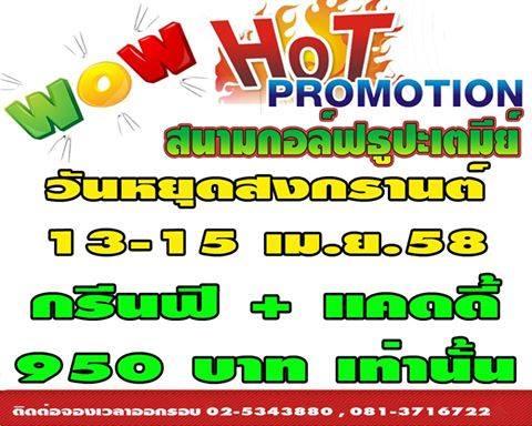 ธูปะเตมีย์ฉลองปีใหม่ไทย