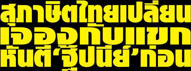 สุภาษิตไทยเปลี่ยน เจองูกับแขก หันตี 'ฐปนีย์' ก่อน