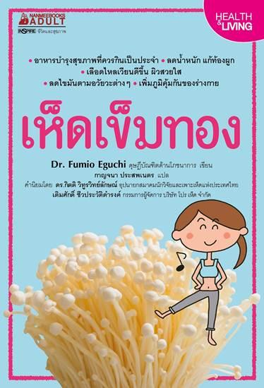 """""""เห็ดเข็มทอง"""" หนังสือสุขภาพสำหรับทุกคนแนะนำ """"น้ำแข็งเห็ด"""" เทรนด์สุดฮิตจากญี่ปุ่น"""