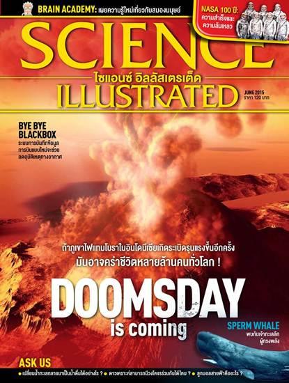 Doomsday is coming! จะเป็นอย่างไรหากภัยพิบัติกลับมาอีกครั้ง