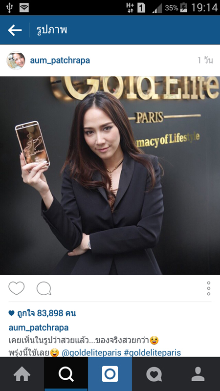 """""""อั้ม"""" ปลื้มปริ่มเป็นเจ้าของไอโฟน 6 พลัสรุ่นพิเศษชุบทองคำบริสุทธิ์"""