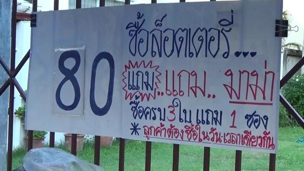 238 ตรวจหวย ผลสลากกินแบ่งรัฐบาล