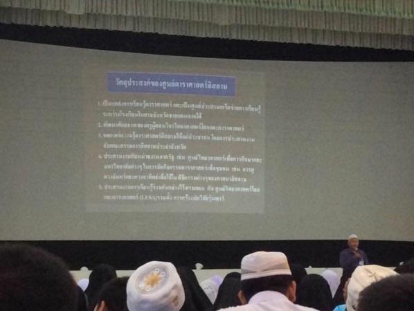 อ.รอซี บรรยายถึงความเป็นมาของศูนย์ดาราศาสตร์อิสลาม ในพิธีสังเกตดวงจันทร์กำหนดวันถือศีลอดเดือนรอมฏอน