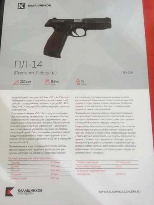 <FONT color=#000033>เอกสารแนะนำตัวของ PL-14 Lebedev ในงาน Army 20145 Forum ที่เพิ่งจะจบลงสัปดาห์ที่แล้ว ปืนได้รับความสนใจจากผู้ไปเที่ยวชมมาก แต่ตอนนั้นก็ยังไม่รู้กันว่า Kalasnikov Concern ผู้ผลิตกำลังทำอะไร. </b>