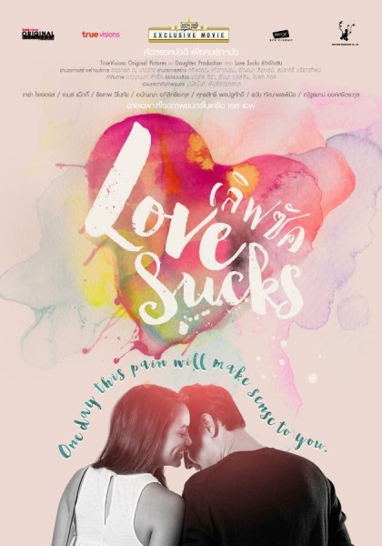 Lovesucks เลิฟซัค