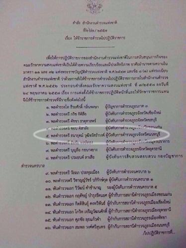 หนังสือโยกย้ายตำรวจ 16 นาย ของสำนักงานตำรวจแห่งชาติเมื่อวันที่ 27 พ.ค.57 ปรากฏชื่อ-ยศและตำแหน่งของ พ.ต.อ.ธนายุตม์ ที่ขึ้นเป็น พล.ต.ต.แล้ว