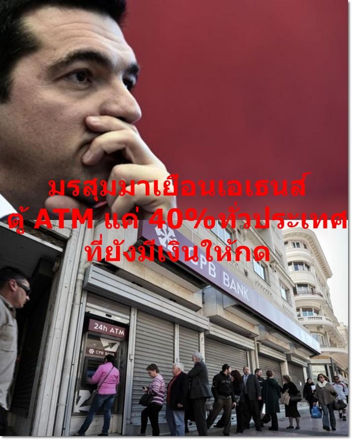 """In Pics : มรสุมมาเยือนเอเธนส์  กรีซ """"สั่งปิดธนาคารเป็นทางการ"""" นับตั้งแต่วันนี้!! คุมถอนเงินสด  60 ยูโรต่อวัน - 40% ของตู้ ATM ทั่วประเทศเท่านั้น """"มีเงินเหลือติด"""""""
