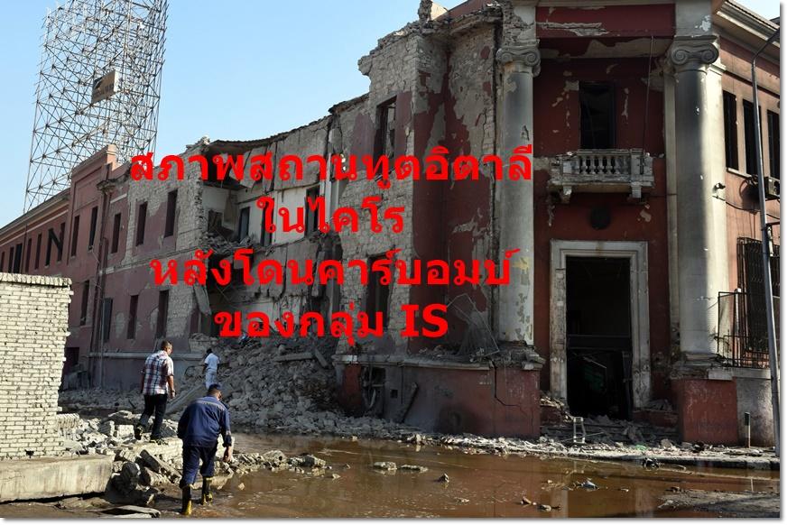 """In Pics & Clips : ก่อการร้าย IS ประกาศรับผิดชอบ """"ใช้คาร์บอมบ์ขนระเบิด 450 กก."""" ถล่มตึกสถานทูตอิตาลีพังเป็นแถบ"""" หมอกควันปิดฟ้าไคโร - อิตาลีกร้าว """"ไม่กลัวก่อการร้าย"""""""