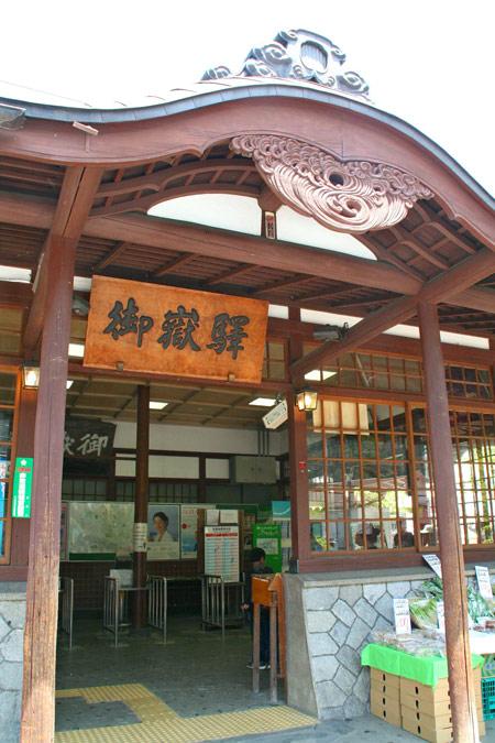 สถานี มิตะเกะ (御嶽)