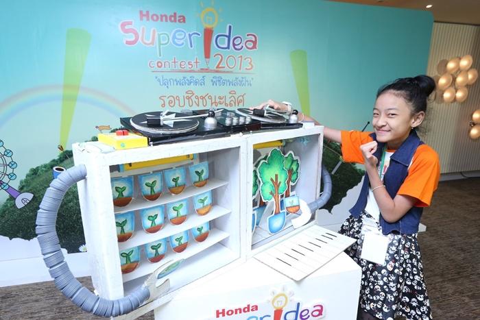 ฮอนด้าชวนเยาวชนไทยประกวดสิ่งประดิษฐ์ในฝัน