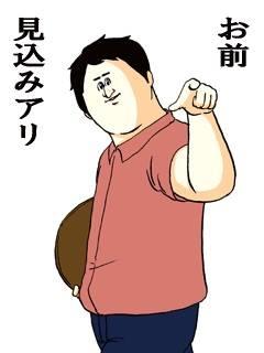 Arubaito 1  甘口 หางานที่ญี่ปุ่น : งานร้านอาหารและร้านสะดวกซื้อ