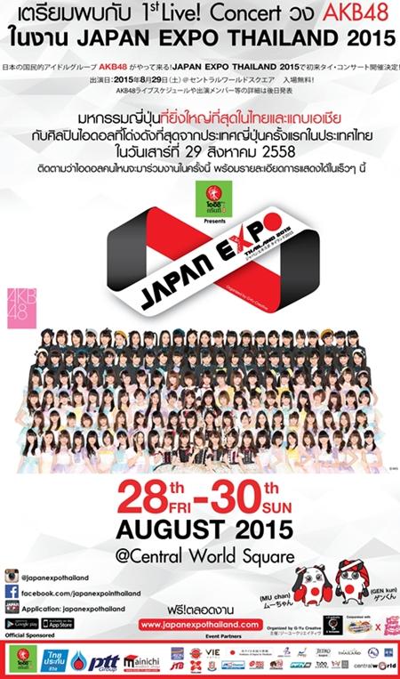 สุดยอดศิลปินญี่ปุ่น AKB48 บินตรงร่วมงาน Japan Expo Thailand 2015