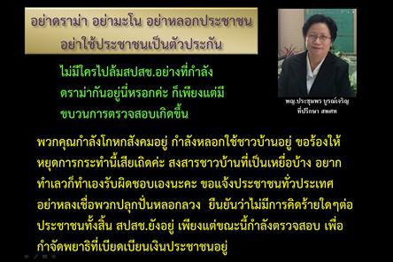 ภาพจากเฟซบุ๊กPage..วงการแพทย์และสาธารณสุขไทย