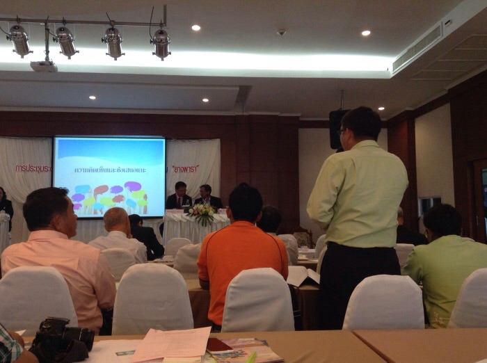 ผู้ร่วมประชุมแสดงความคิดเห็น