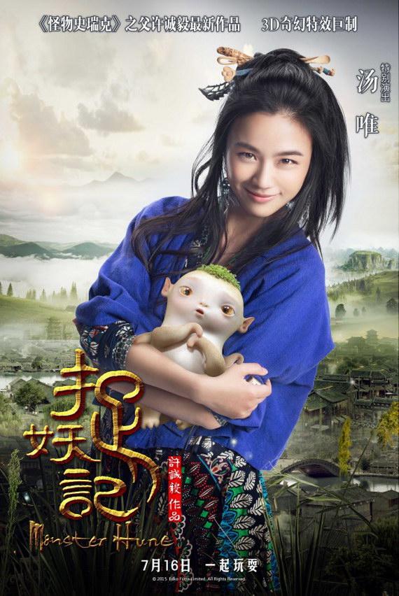 """Monster Hunt หนัง """"1,000 ล้านหยวน"""" เรื่องล่าสุดของจีนแผ่นดินใหญ่"""