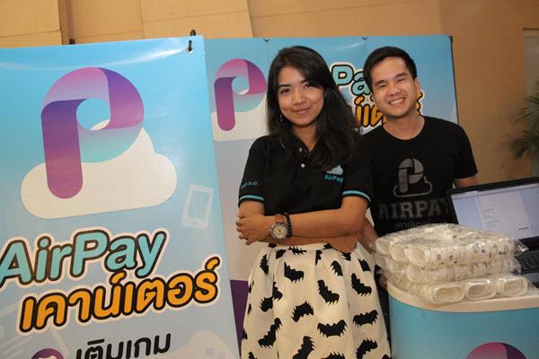 บูธ AirPay