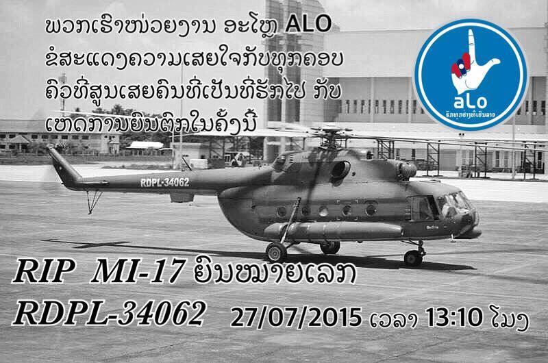 ลาวเดินเท้า 8 กิโลฯ เข้าจุด Mi-17 ตก หาม 23 ศพออกจากป่าล่องแจ้งขนเข้าเวียงจันทน์วันศุกร์นี้