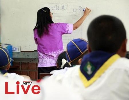 ปัญหาครูไทย.. (เมื่อไหร่)  ใครจะสะสาง?
