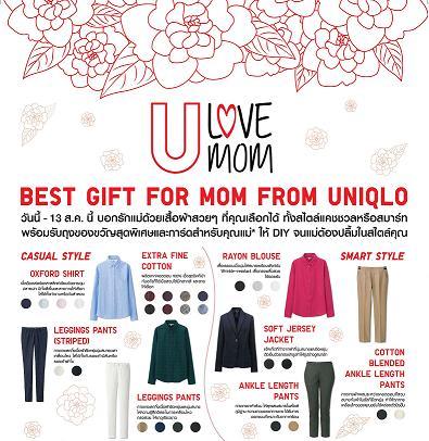 """U LOVE MOM"" โปรโมชั่นต้อนรับวันแม่จาก ""ยูนิโคล่"""