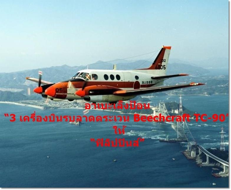 """รอยเตอร์แฉ """"อาเบะ"""" เล็งป้อน """"3 เครื่องบินรบลาดตระเวน Beechcraft TC-90"""" ให้ """"ฟิลิปปินส์"""" ใช้ขู่ปักกิ่งในทะเลจีนใต้"""