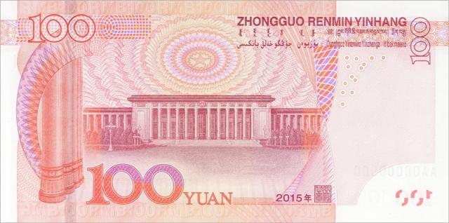 ด้านหลังของธนบัตรชนิดราคา 100 หยวน รุ่นใหม่ล่าสุด (ภาพ ซินหวา)