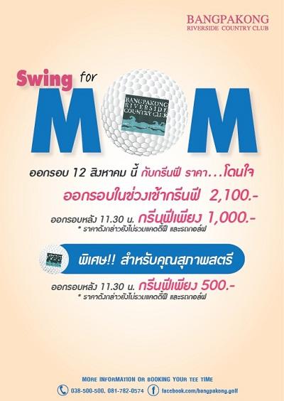 """บางปะกงริเวอร์ไซด์จัด  """"Swing for Mom"""""""