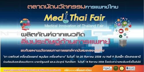 """สปสช.ชวนลงทะเบียนออนไลน์ร่วมงาน """"ตลาดนัดนวัตกรรมการแพทย์ไทย"""""""