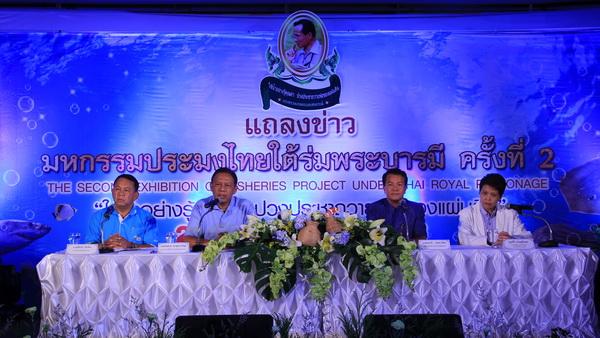 เตรียมจัดงานประมงไทยใต้ร่มพระบารมีครั้งที่ 2 ณ เซ็นทรัลฯอุดรธานี