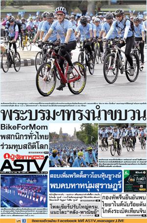 พระบรมฯทรงนำขบวน BikeForMom พสกนิกรทั่วไทย ร่วมทุบสถิติโลก