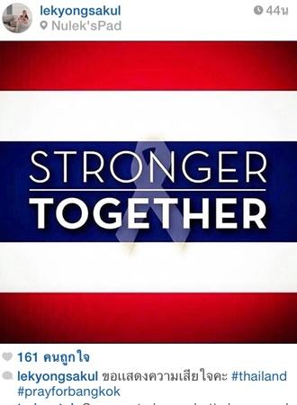 เซเลบฯร่วมส่งกำลังใจให้คนไทยเข้มแข็งในวันที่เผชิญเรื่องร้าย