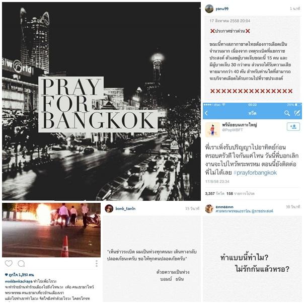 #PrayForBangkok ประสานพลังบวก ฝ่าเรื่องร้ายไปด้วยกัน!