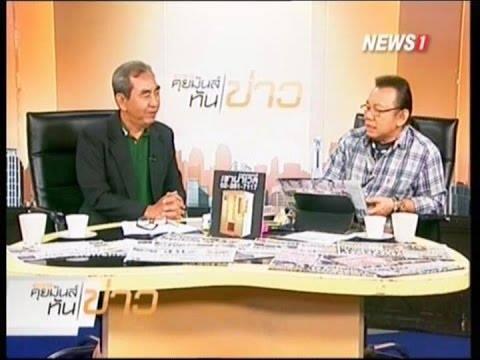 รายการ คุยมันส์ทันข่าว ทางสถานีโทรทัศน์ NEWS1