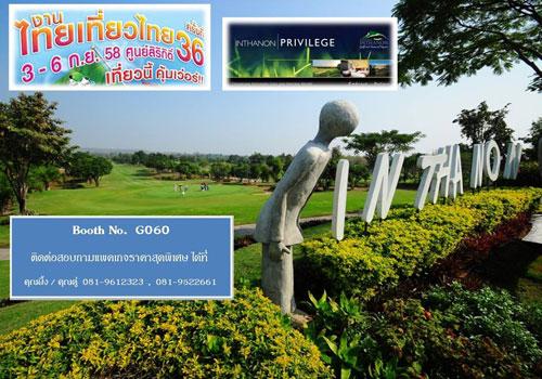 เชียงใหม่อินทนนท์มีโปรโมชั่นงานไทยเที่ยวไทย
