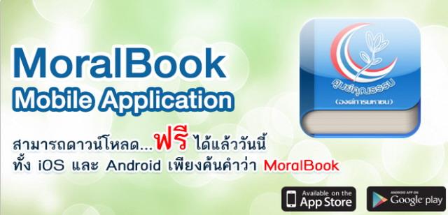 ศูนย์คุณธรรมเปิดตัว Moralbook Application หวังสร้างสังคมคุณธรรมยุคดิจิตอล