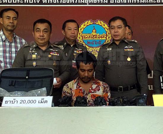ตำรวจรวบหนุ่มเมืองตรังรับจ้างขนยาบ้าได้ของกลาง 2 หมื่นเม็ด