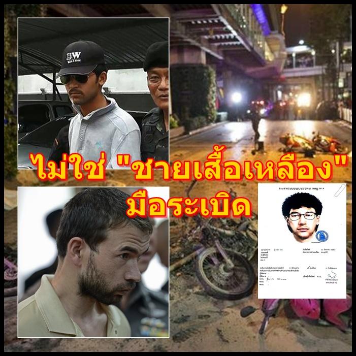 In Pics : รอยเตอร์แฉ ตำรวจไทยถึงทางตัน!!หามือระเบิดไม่ได้ หลัง DNA ของคาราดัก-ยูซุฟไม่ตรงกับหลักฐานแยกราชประสงค์