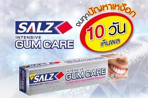 """""""Salz Intensive Gum Care"""" ยาสีฟันเพื่อการดูแลเหงือกโดยเฉพาะ"""